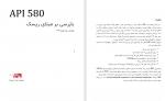 ترجمه  کامل استاندارد بازرسی بر مبنای ریسک   ( API 580 RBI )