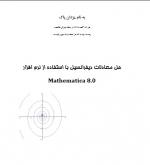 حل معادلات دیفرانسیل با استفاده از نرم افزار Mathematica 8.0
